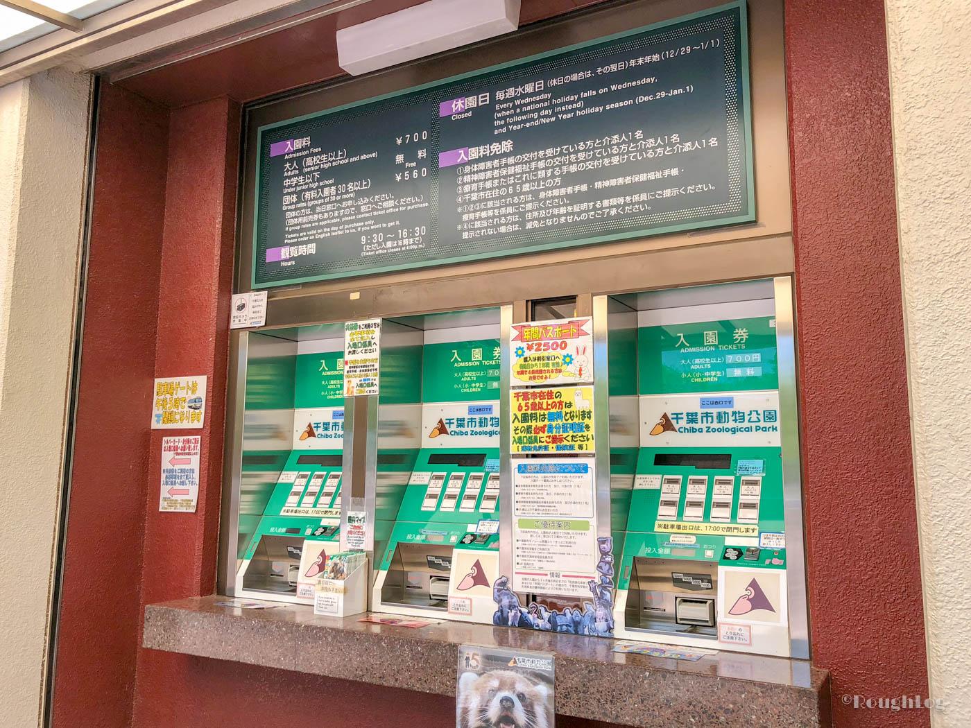 千葉市動物公園のチケット売り場