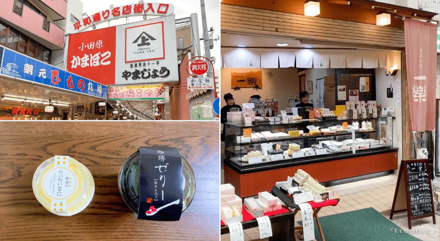 熱海駅前平和通り商店街の御菓子処 一楽(いちらく)でお土産を購入