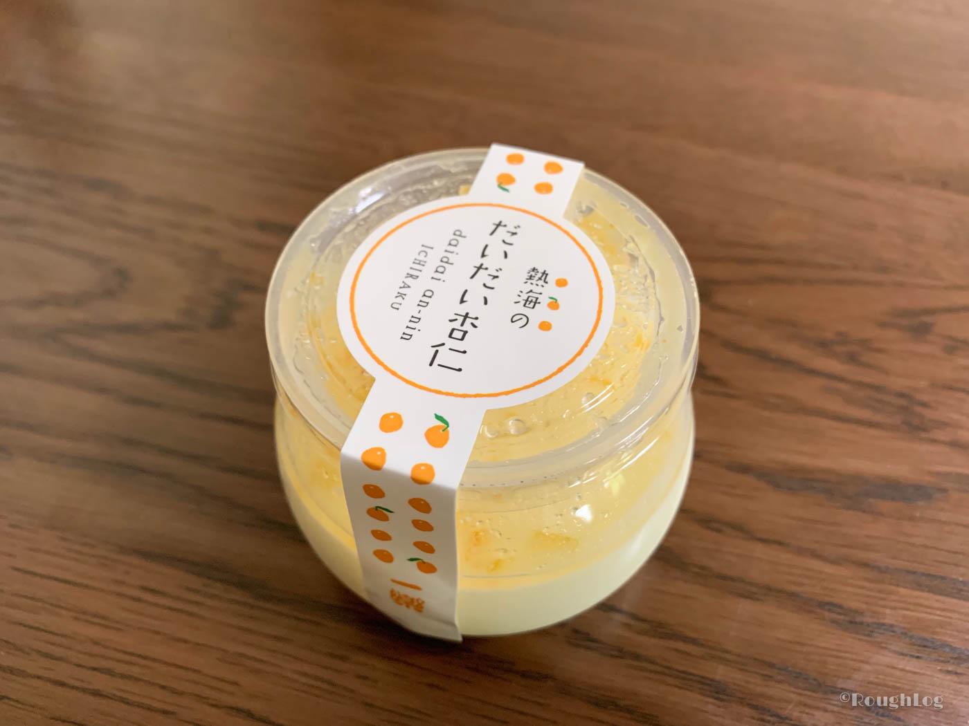 一楽でお土産に購入した、だいだいソースの杏仁豆腐