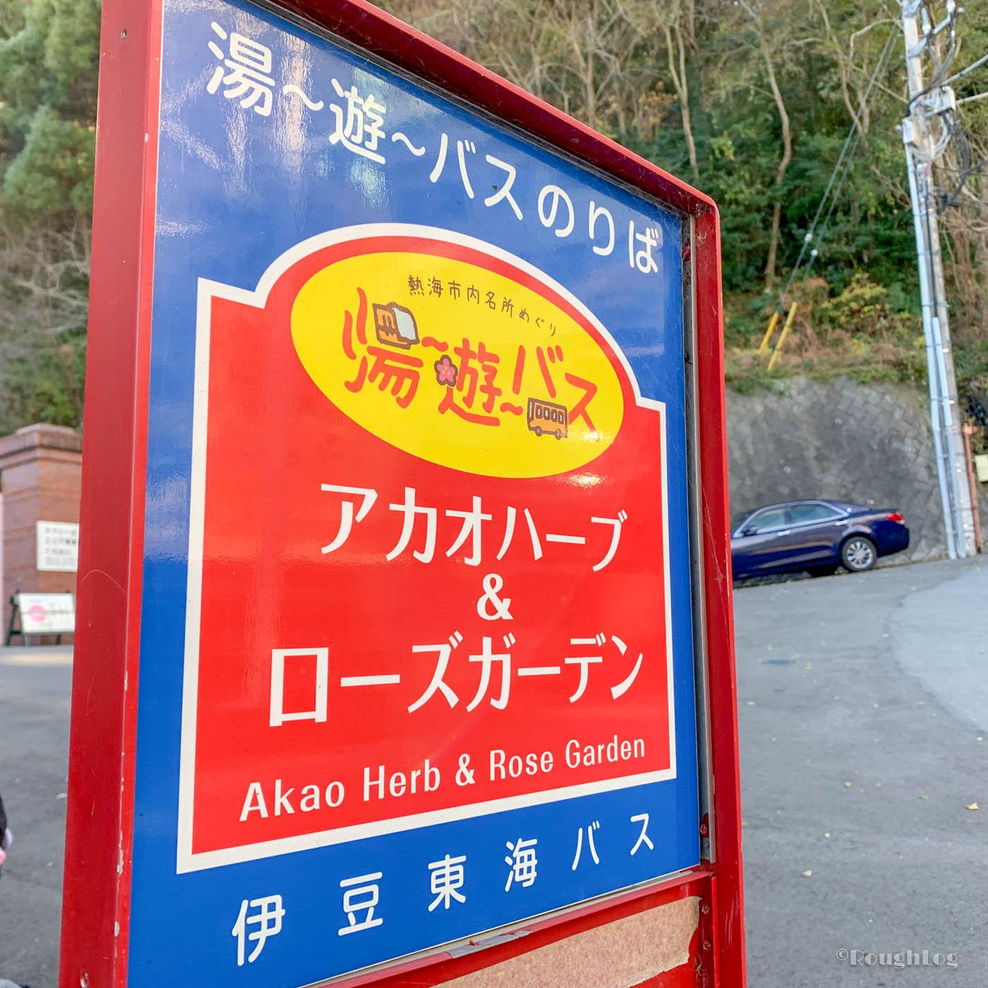 アカオハーブ&ローズガーデンのバス停(伊豆東海バス)