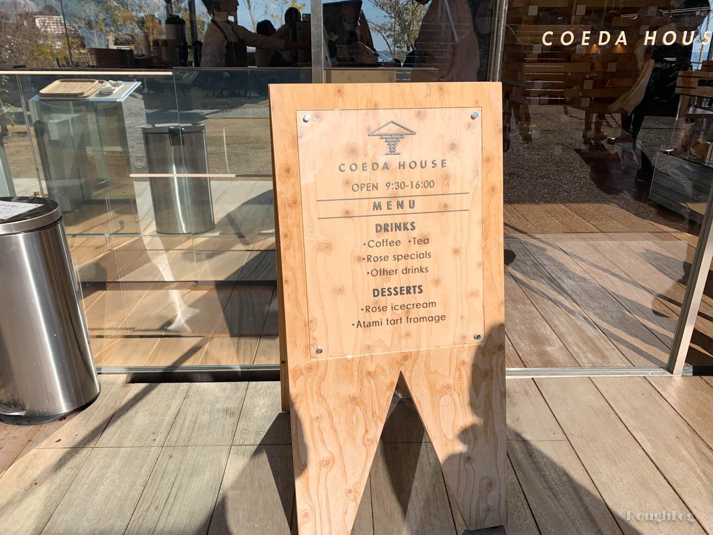 COEDA HOUSE(コエダハウス)の営業時間