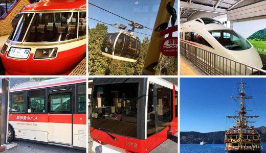 箱根フリーパスの買い方・使い方・おすすめ観光コースをご紹介【本当にお得?】
