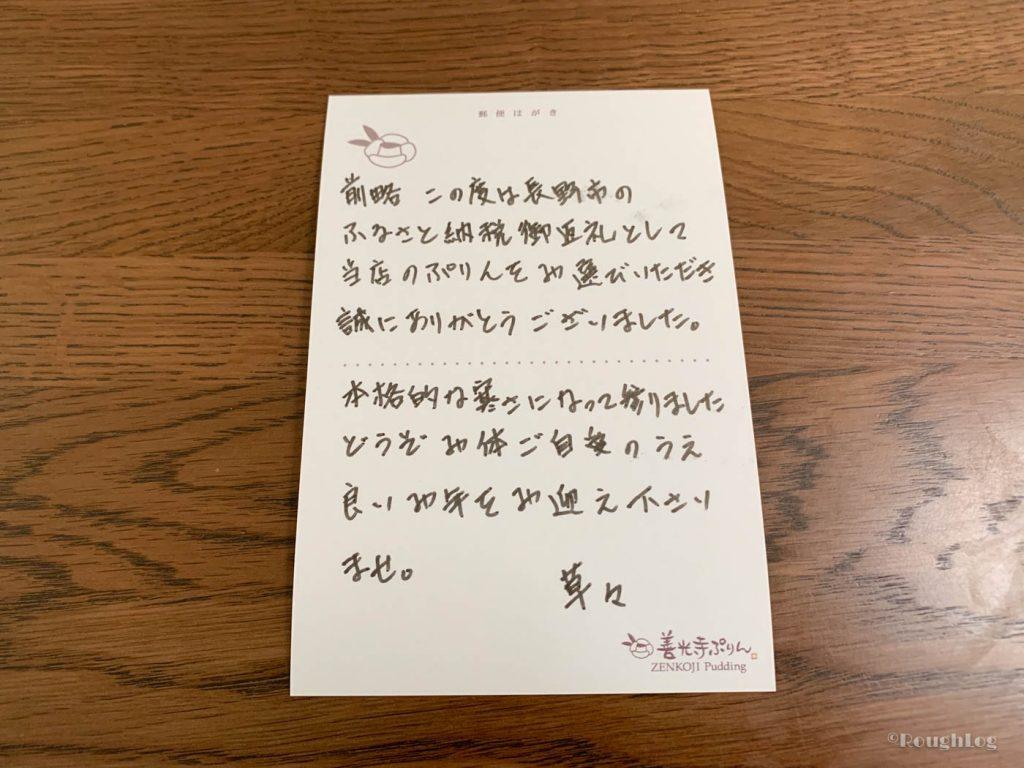 善光寺ぷりん様からのメッセージ付き