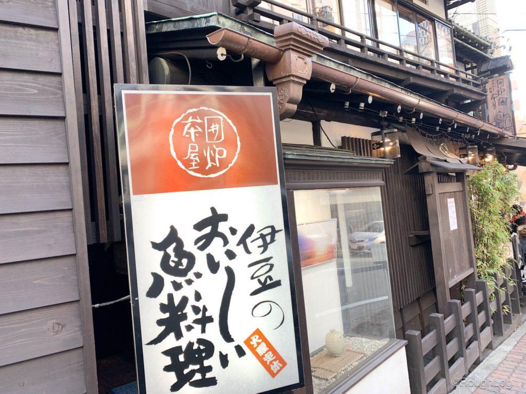 通りを歩いていると「伊豆のおいしい魚料理」と書かれた囲炉茶屋の看板が見えてきます