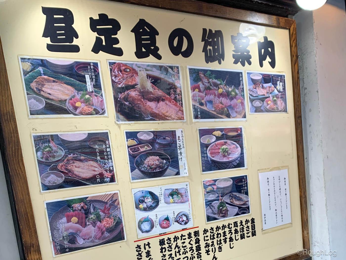囲炉茶屋ではお刺身・干物・煮魚など様々なお魚料理を味わえる