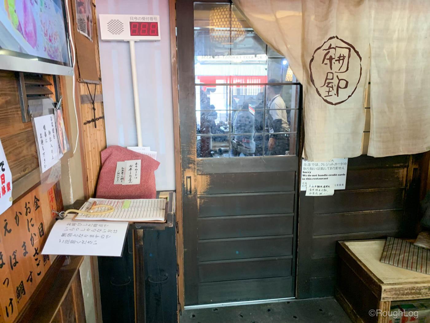 囲炉茶屋列に店先の列に並ぶ前に入り口で記名する