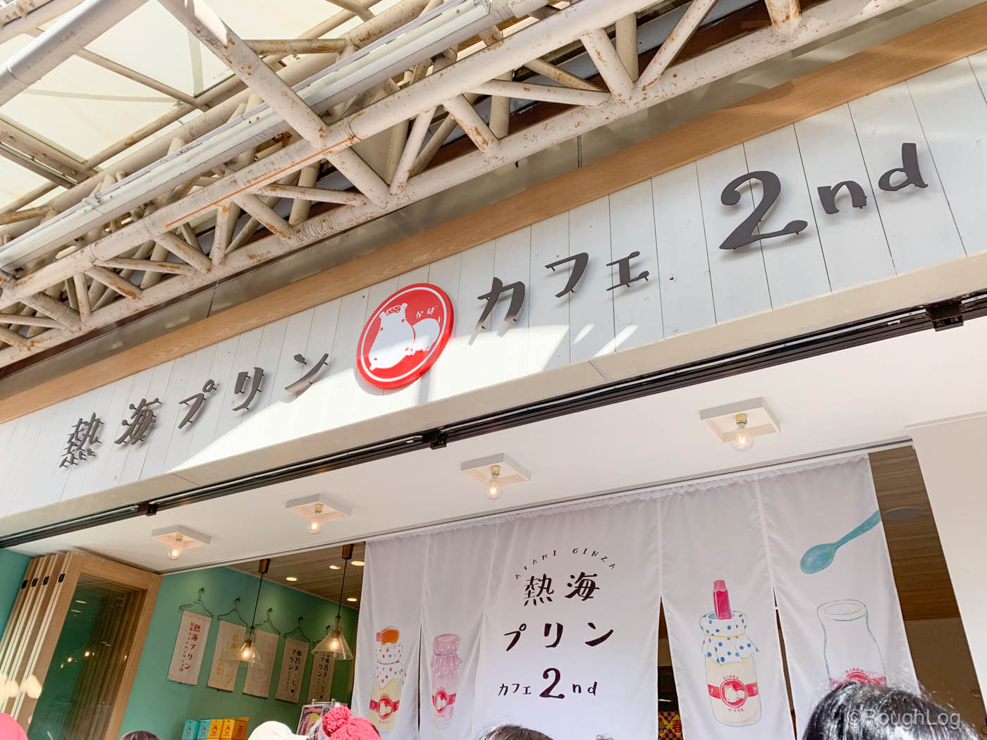 熱海プリンカフェ2nd(セカンド)