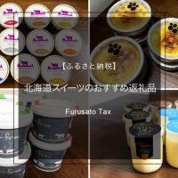 【ふるさと納税】北海道のおすすめスイーツ(返礼品)まとめ