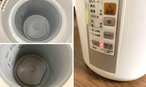 象印製スチーム式加湿器の手入れ方法がどれだけ楽で簡単かお見せします