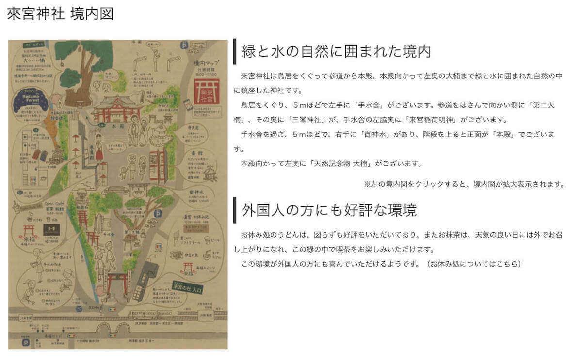 来宮神社の境内図