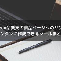 Amazonや楽天の商品ページへのリンクを カンタンに作成できるツールまとめ