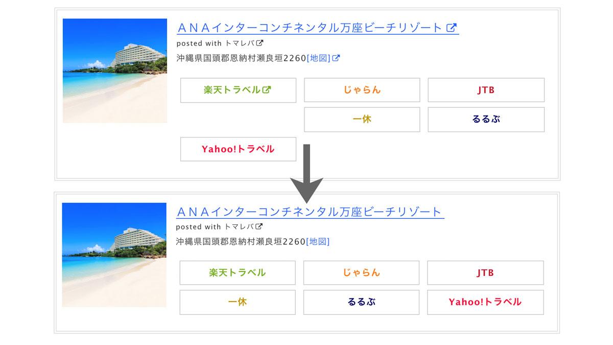 CSSコピペでカエレバ・ヨメレバ・トマレバ内のアイコンフォントをだけを一部非表示にする方法