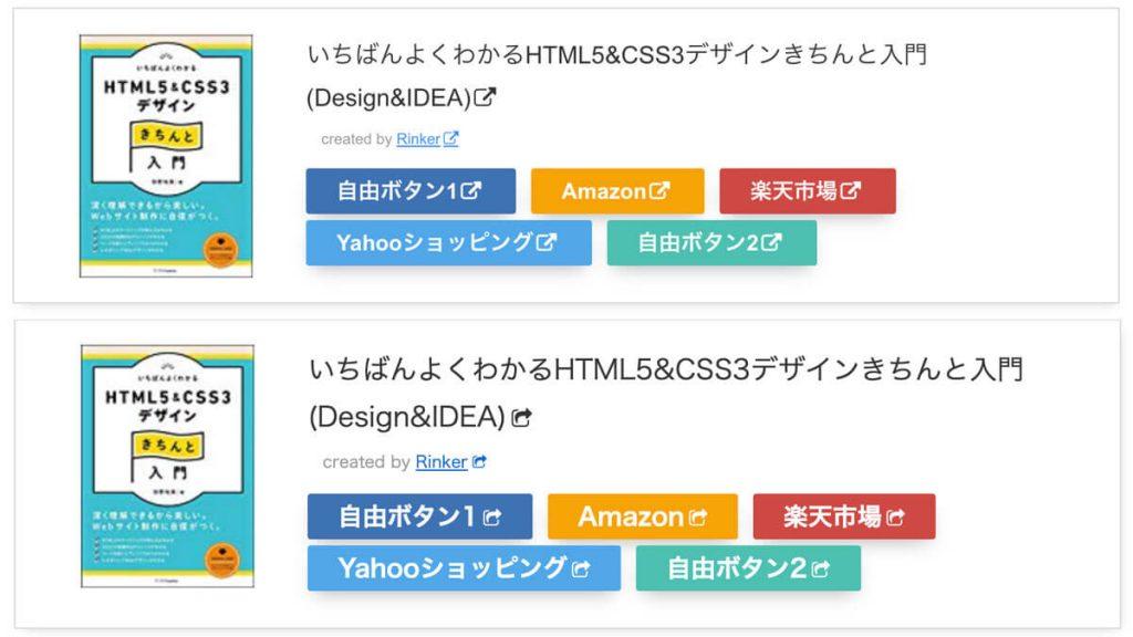 WordPressテーマによってはRinkerの外部リンクに表示されるアイコンフォント【デフォルトデザイン】