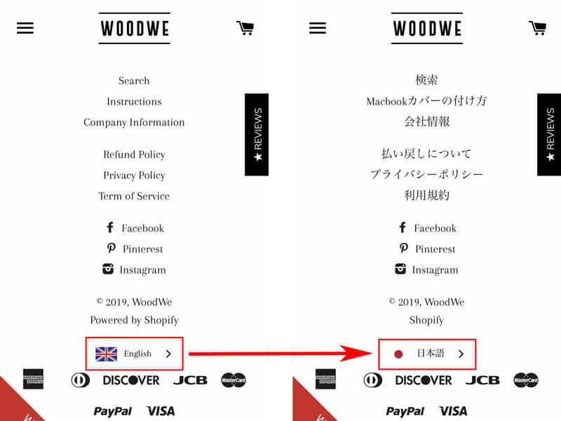WOODWE公式通販サイトでの買い物方法