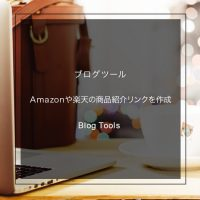 ブログでAmazonや楽天の商品紹介リンクを作成できるおすすめツール