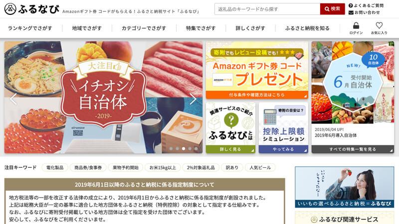 ふるさと納税サイト「ふるなび」トップページ
