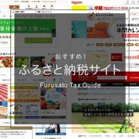 ふるさと納税サイトって何が違うの?初心者におすすめのサイト4選【比較表あり】