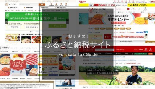 ふるさと納税サイトって何が違うの?おすすめの大手4サイトを比較しました