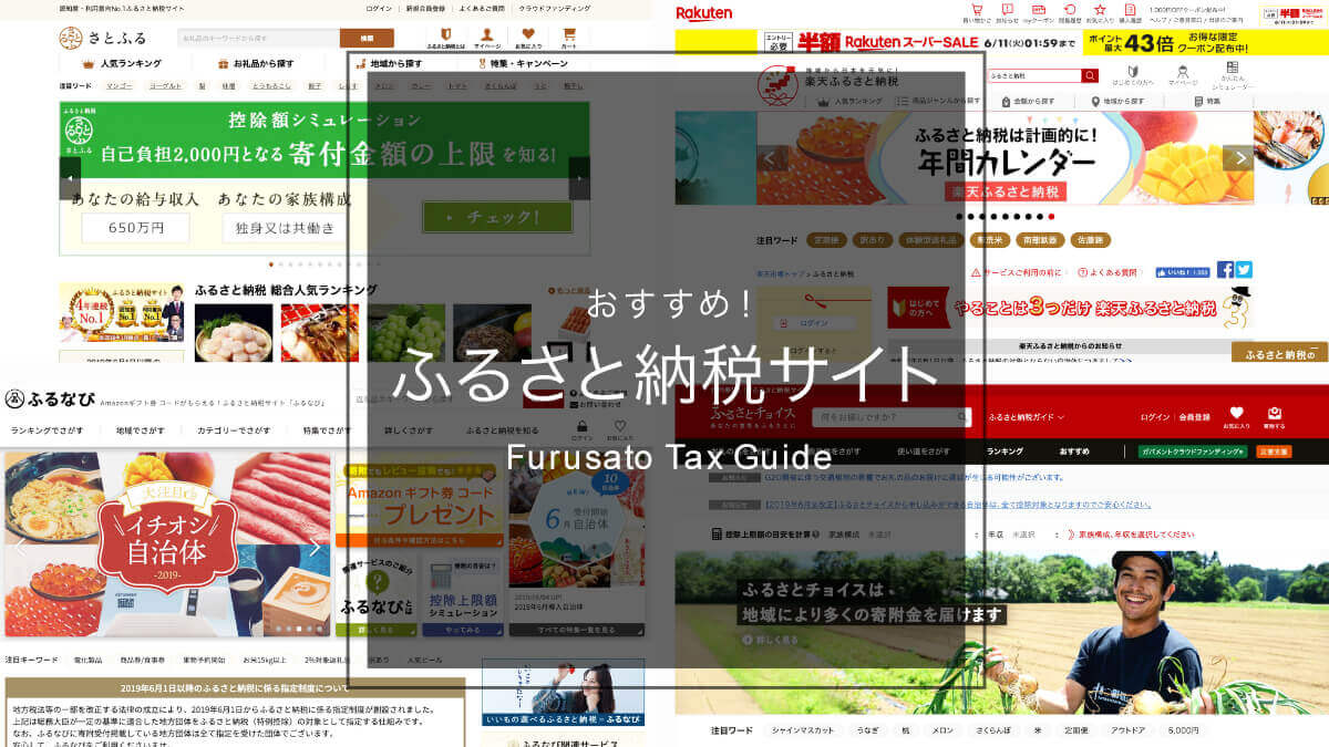 初心者におすすめ!ふるさと納税サイト【比較表あり】