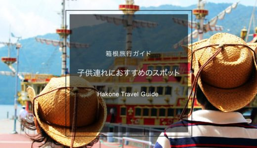 【定番】子連れで楽しむ!箱根のおすすめ観光スポット9選