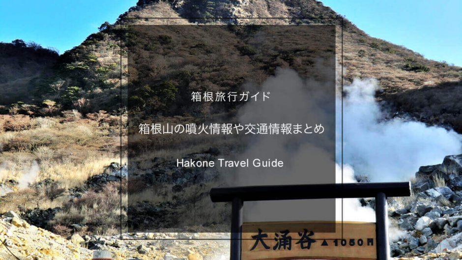 箱根に行って大丈夫?箱根山の噴火情報や交通機関運行情報まとめ