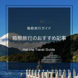 箱根旅行のおすすめ記事