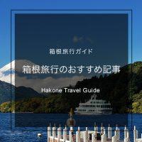 【特集】箱根旅行のおすすめ記事