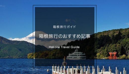 【行ってよかった】箱根のおすすめ観光スポット・グルメ・お役立ち情報【厳選まとめ】