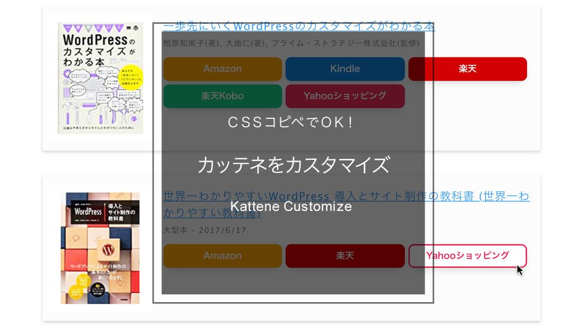 CSSコピペでOK!カッテネのデザインをおしゃれにカスタマイズ