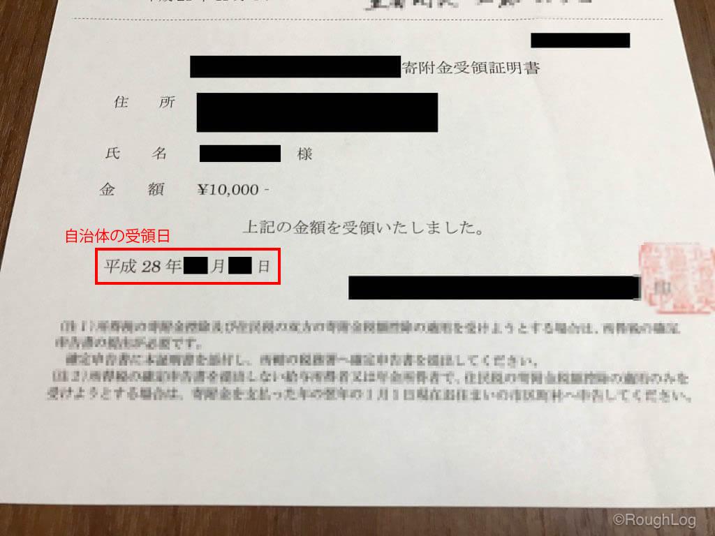 ふるさと納税の寄附金受領書に記載されている受領日