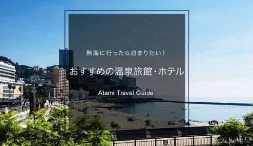 熱海に行ったら泊まりたい!おすすめの温泉旅館・ホテル10選