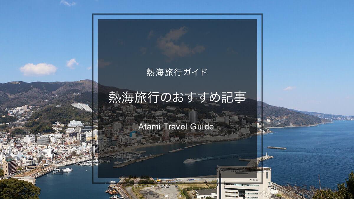 【熱海特集】おすすめ観光スポット・グルメ情報・お役立ち情報まとめ