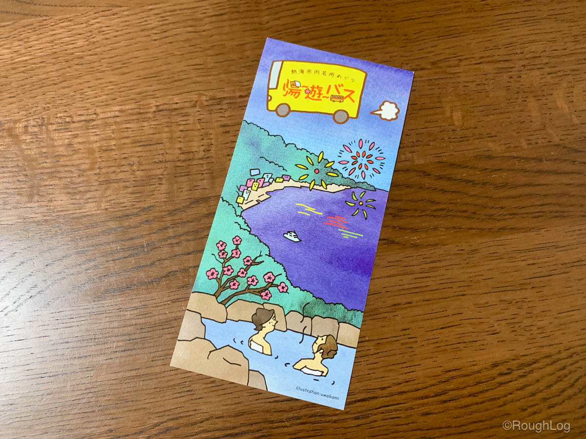 東海バスが運行する熱海市の名所・旧跡を巡回する「湯~遊~バス」のフリーきっぷ(1日券)