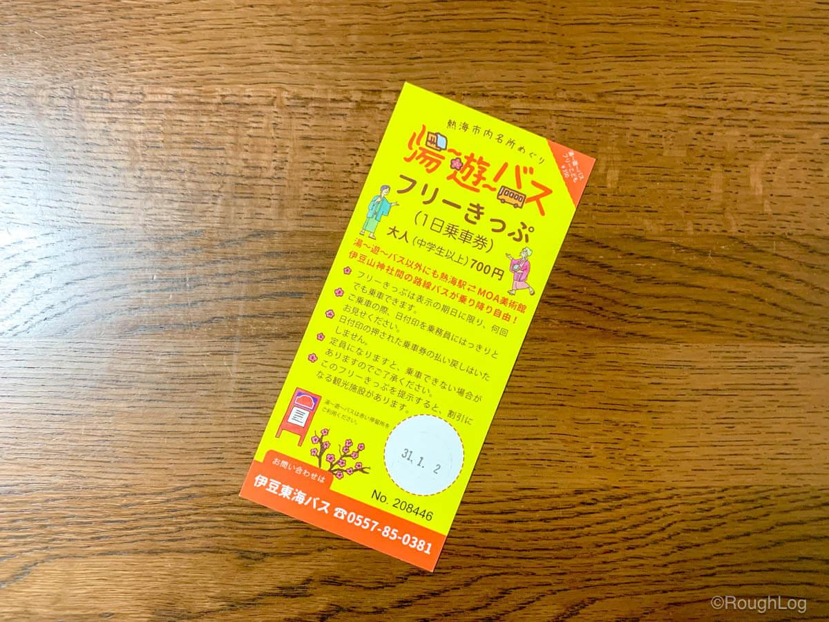 伊豆東海バスが運行する熱海市の名所・旧跡を巡回する「湯~遊~バス」のフリーきっぷ(1日券)
