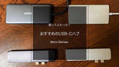 MacBook (Air/Pro)におすすめのUSB-Cハブを比較