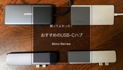 【失敗しない】MacBook Air/ProのおすすめUSB-Cハブ6選【比較】