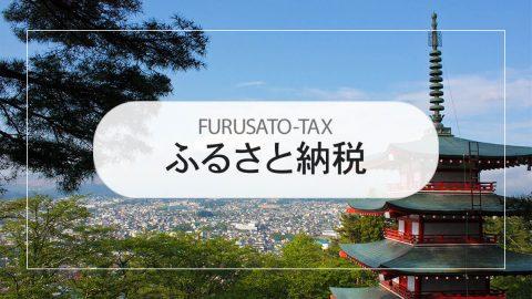 ふるさと納税ガイド