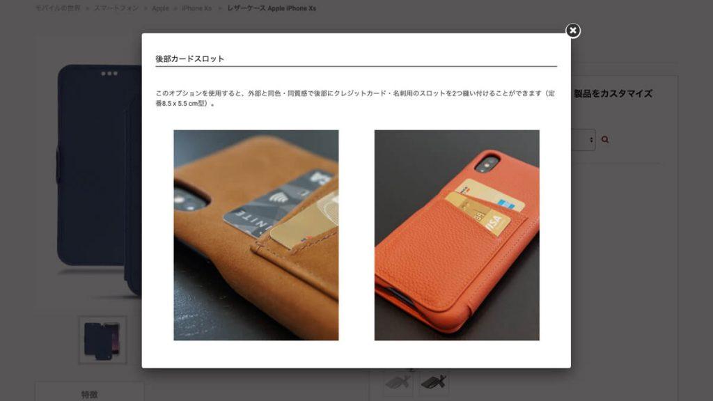 Noreve公式サイトでは革素材と色だけでなく細部までオーダーできる