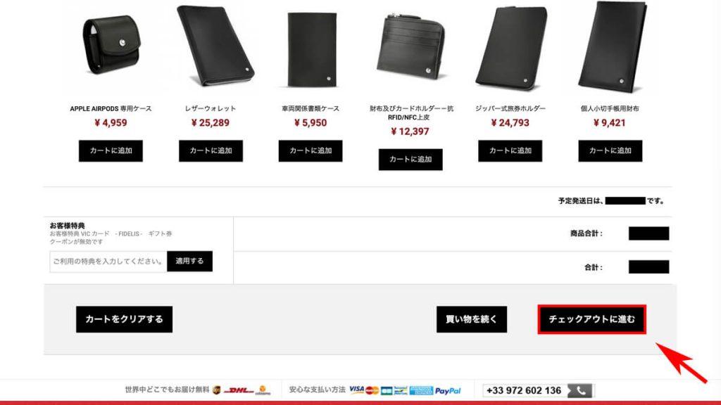 Noreve公式サイトで商品をカートに入れたらチェックアウトに進んで購入