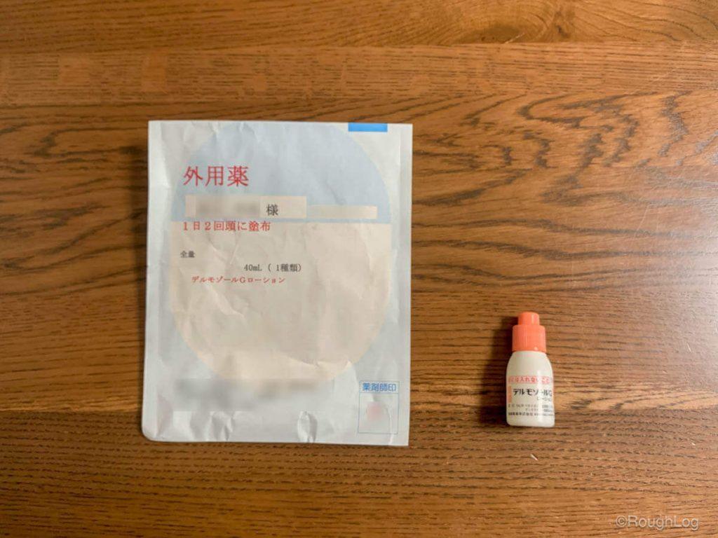 皮膚科から処方された頭皮の薬
