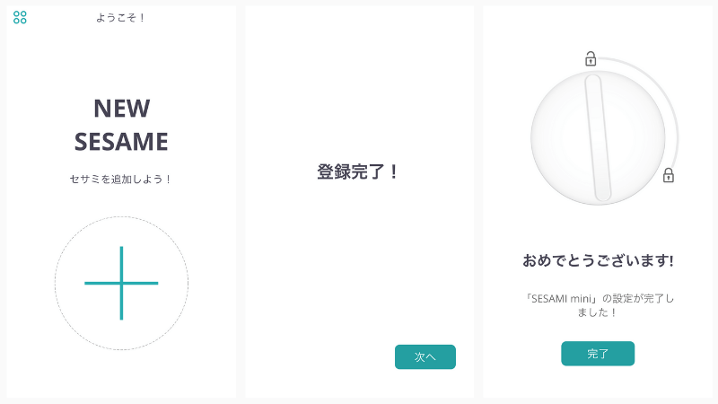 セサミ miniの初期設定画面
