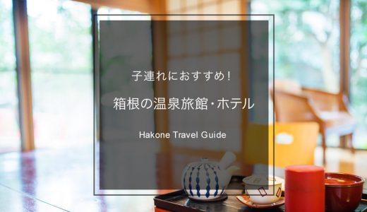 【箱根】子供・赤ちゃん連れにおすすめの温泉旅館&ホテル12選