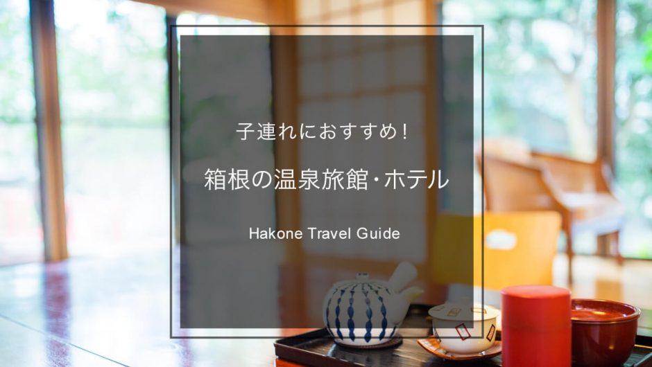 【箱根】子供・赤ちゃん連れにおすすめの温泉旅館&ホテル