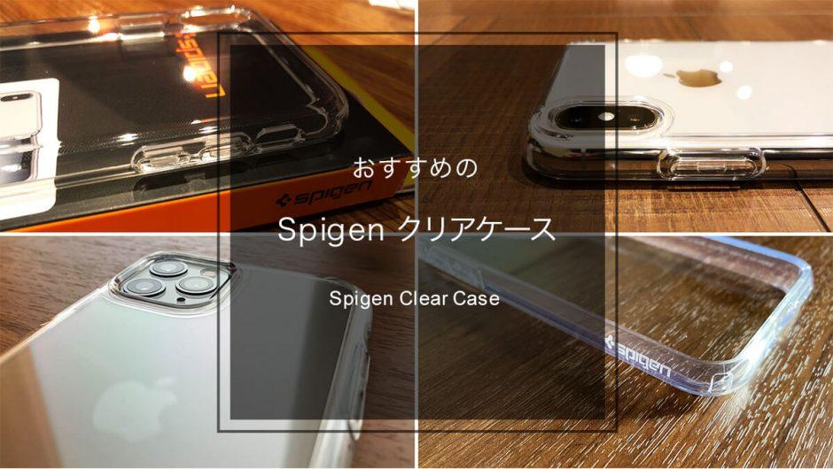 Spigenのクリアケースって何が違うの?おすすめケースを徹底比較