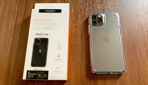 【レビュー】iPhone 11 Proケース「Spigen ウルトラハイブリッド(クリアケース)」