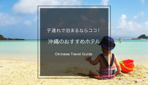 【沖縄本島】子連れで泊まるならココ!おすすめホテルをエリア別にご紹介