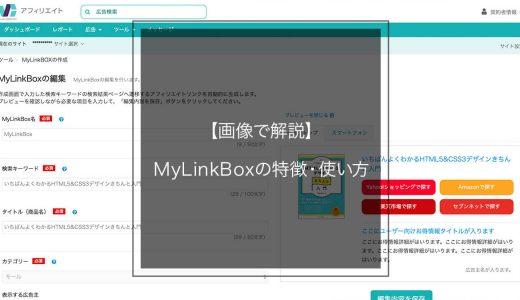【画像で解説】MyLinkBoxの特徴・使い方