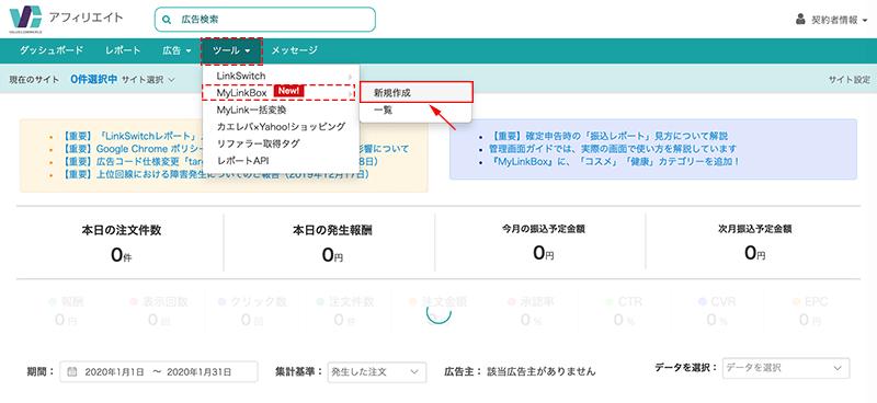 MyLinkBoxの設定方法・使い方_1
