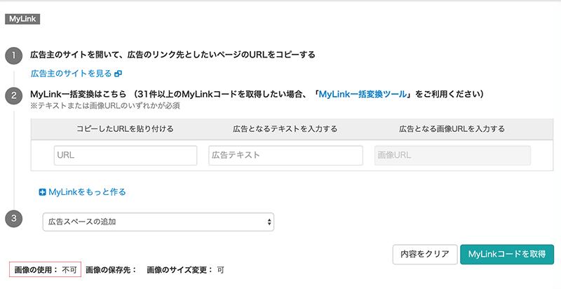 MyLinkBoxの設定方法・使い方_3