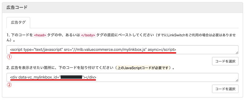 MyLinkBoxの設定方法・使い方_広告タグの設置